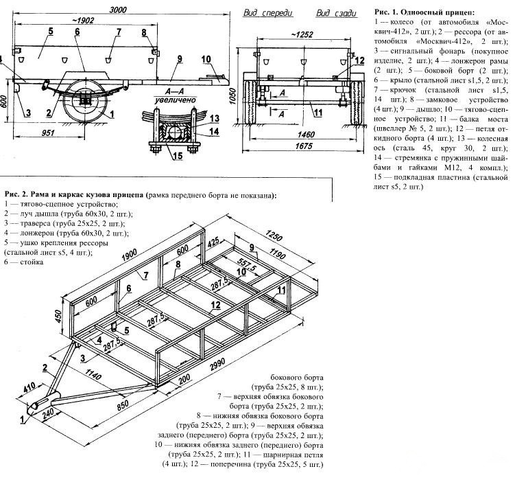 Схема прицепа для легкового автомобиля