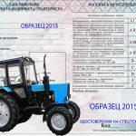 Права на трактор: какая нужна категория, виды, категория на спецтехнику