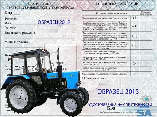 kategorii-prav-na-traktor
